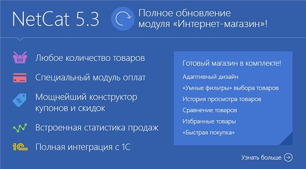 Новый модуль Интернет-Магазин в cms NetCat 5.3